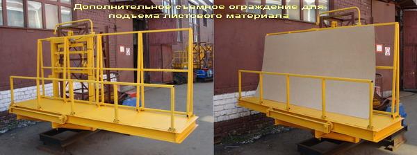 Дополнительное ограждение для подъема листового строительного материала ПМГ 750 кг