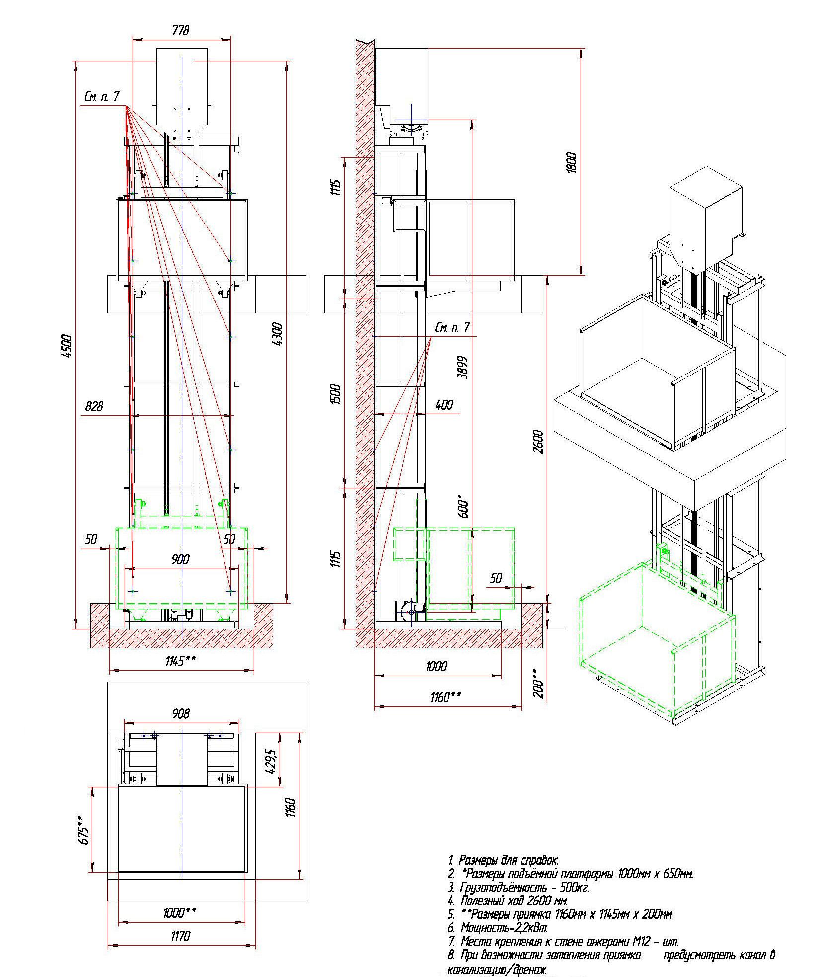 схема консольного подъемника 500 кг
