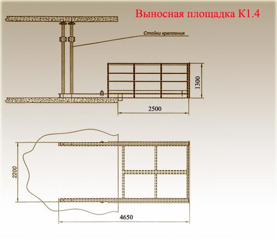 Схема - выносная площадка К1.4