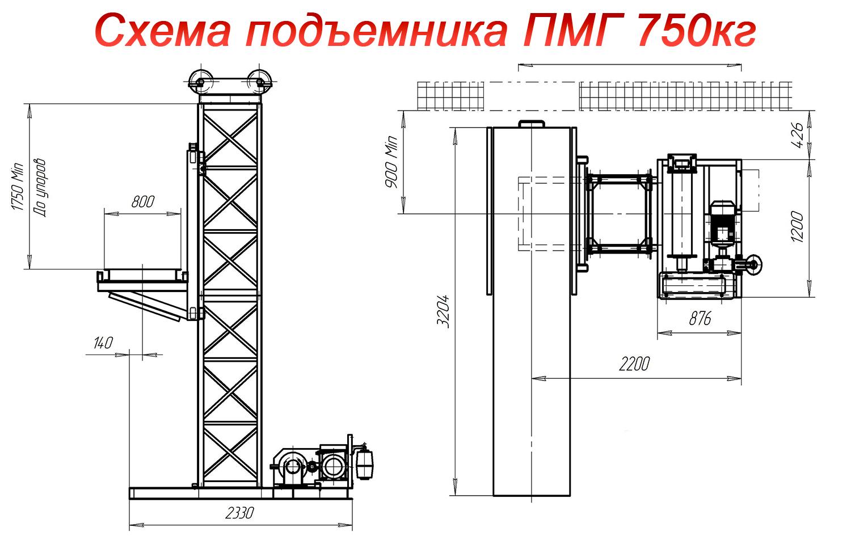 Схема подъемника 750 кг