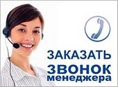 Заказать звонок менеджера