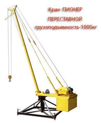 Кран Пионер г/п 1000 кг