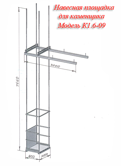Навесная площадка для каменщика К1.6-09