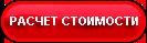 расчет цены гидравлического подъемного стола