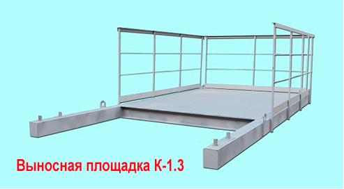 Выносная площадка К-1.3